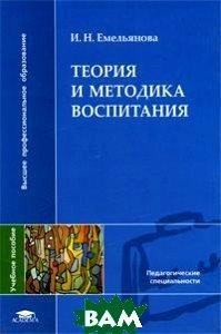 Теория и методика воспитания  Емельяновна И.Н. купить