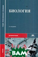 Биология. 4-е издание  Чебышев Н.В., Гринева Г.Г., Гузикова Г.С. и др. купить