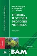 Гигиена и основы экологии человека. Учебник. 5-е издание  Пивоваров Ю.П., Королик В.В. купить