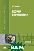 Теория управления  Черняк В. З. купить