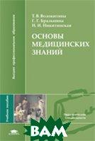 Основы медицинских знаний. 2-е издание  Волокитина Т. В., Бральнина Г. Г., Никитинская Н. И. купить