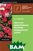 Цветочно-декоративные растения защищенного грунта  Бобылева О.Н. купить