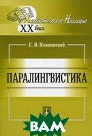 Паралингвистика. Серия: Лингвистическое наследие ХХ века. 4-е издание  Колшанский Г.В. купить