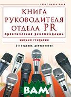 Книга руководителя отдела PR. Практические рекомендации. 2-е издание  Гундарин М. В. купить