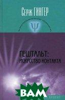 Гештальт: искусство контакта. Серия: Психотерапевтические технологии. 2-е издание  Гингер С. купить