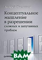 Концептуальное мышление в разрешении сложных и запутанных проблем  Теслинов Андрей Георгиевич  купить