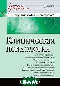 Клиническая психология: учебник для вузов. 4-е издание  Б. Д. Карвасарского купить