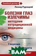 Болезни глаз излечимы методами нетрадиционной медицины  Рудницкий Леонид  купить