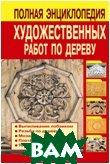 Полная энциклопедия художественных работ по дереву   купить