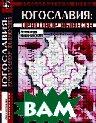 Югославия: приговор вынесен. Серия «Необъявленные войны».   А. Маначинский купить
