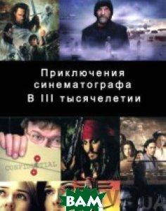 Приключения синематографа в ІІІ тысячелетии   Борянский А.В. купить