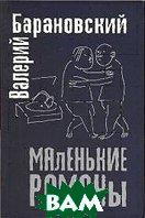 Маленькие романы  Барановский Валерий Николаевич купить