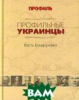 Профильные украинцы  Бондаренко К.П. купить