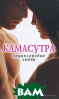Камасутра. Энциклопедия любви  Самсонов С.А. купить
