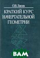 Краткий курс начертательной геометрии. 7-е издание  Локтев О.В. купить