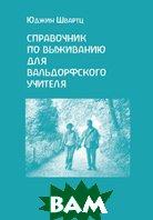 Справочник по выживанию для вальдорфского учителя  Юджин Швартц купить