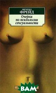 Очерки по истории сексуальности. Серия «Азбука-классика» (pocket-book)   Фрейд З.  купить