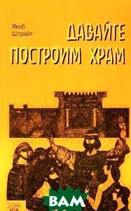 Давайте построим храм. Путь Израиля от царя Соломона до Иоанна Крестителя  Якоб Штрайт купить