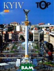 Kyiv Top 10 ( in Spanish) / Київ ТОР 10 (іспанською)   купить
