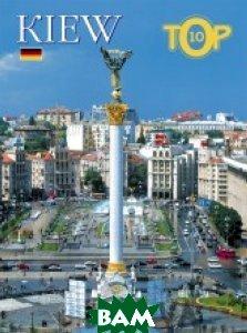 Kyiv Top 10 (in German) / Київ ТОР 10 (німецькою)   купить