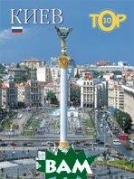 Kyiv Top 10 ( in Russian) / Київ ТОР 10 (російською)   купить