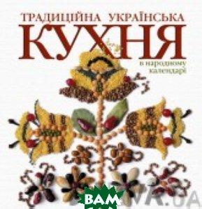 Традиційна українська кухня в народному календарі   купить
