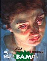 Лідія Боднар – Балагутрак. Альбом. Книга 5  за редакцією Миколи Маричевського      купить