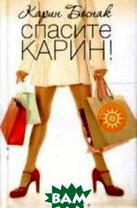 Спасите Карин! Серия `Пляжная серия` / Save Karyn  Карин Боснак / Karyn Bosnak купить