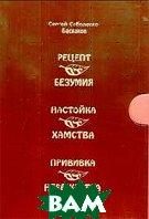 Комплект из 3-х книг (Рецепт от безумия+Настойка от хамства+Прививка от невежества)  Соболенко-Баскаков Сергей купить