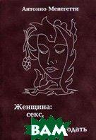 Женщина: секс, власть, благодать  Менегетти А.  / Antonio Meneghetti купить