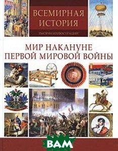Мир накануне Первой мировой войны. Серия: Всемирная история. Тысячи иллюстраций   купить