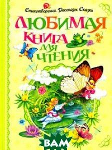 Любимая книга для чтения   купить