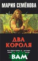 Два короля. Авторский сборник  Семенова М.  купить