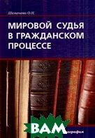 Мировой судья в гражданском процессе. Монография. 2-е издание  Ольга Николаевна Шеменева купить