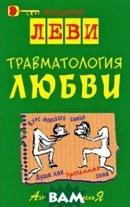 Травматология любви: с рисунками автора  Леви В.Л. купить