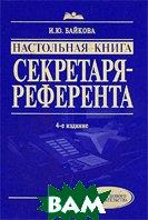 Настольная книга секретаря-референта  Теплицкая купить