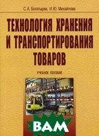 Технология хранения и транспортирования товаров  Богатырев С.А., Михайлова И.Ю. купить