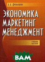 Экономика, маркетинг, менеджмент  Дробышева Л.А. купить
