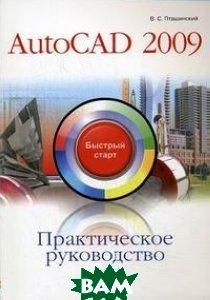 AutoCAD 2009. Практическое руководство. Серия: Быстрый старт  В. С. Пташинский купить
