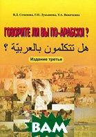 Говорите ли вы по-арабски? 3-е издание  В. Д. Семенова, Г. О. Лукьянова, Т. А. Вавичкина купить