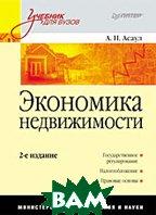 Экономика недвижимости. 2-е издание  Асаул  А. Н. купить