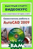 Самоучитель работы в AutoCAD 2009: Быстрый старт.  С.А.Сорокин, В.С.Пташинский купить