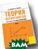 Теория вероятностей и математическая статистика. 3-е издание  Колемаев В.А. купить