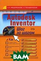 Autodesk Inventor. Шаг за шагом  А. П. Федоренков, Л. Г. Полубинская купить