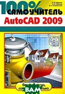 100% Самоучитель. AutoCAD 2009  О. В. Баранин, С. А. Сорокин, В. С. Пташинский купить