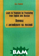 ������� � ����������� �� ������� / Learn to Translate by Translating from English into Russian. 5-� ������� 