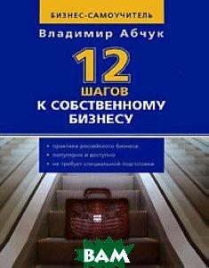 12 шагов к собственному бизнесу. Серия `Бизнес-самоучитель`  Владимир Абчук купить