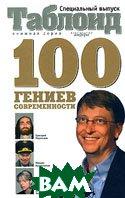 100 гениев современности. Серия `Таблоид`  Ельчев Е. купить