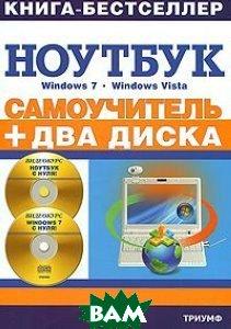Самоучитель. Работа на ноутбуке в операционной системе Windows Vista. Серия: «Два диска»  Черников С. В. купить