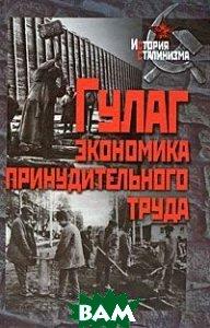 Гулаг. Экономика принудительного труда. Серия: История сталинизма   купить